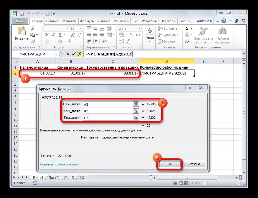 Аргументы функции ЧИСТОРАБДНИ в Microsoft Excel