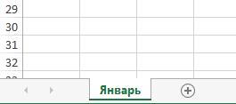 Переименование листа в Excel