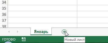 Вставка нового листа в Excel