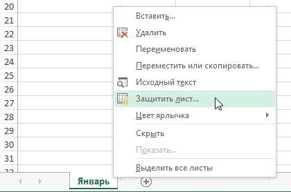 Удаление листа в Excel
