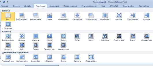 PowerPoint 2010. Переходы между слайдами