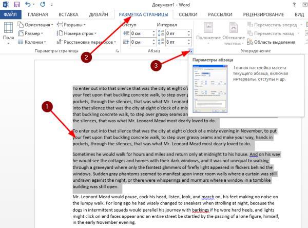 Запрет вставки разрыва страницы между абзацами
