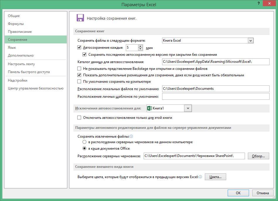 Прием №34 - Расположение файлов по умолчанию