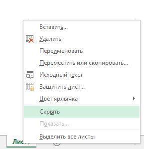 Прием №2 - Скрытие листов книги Excel Вариант 2