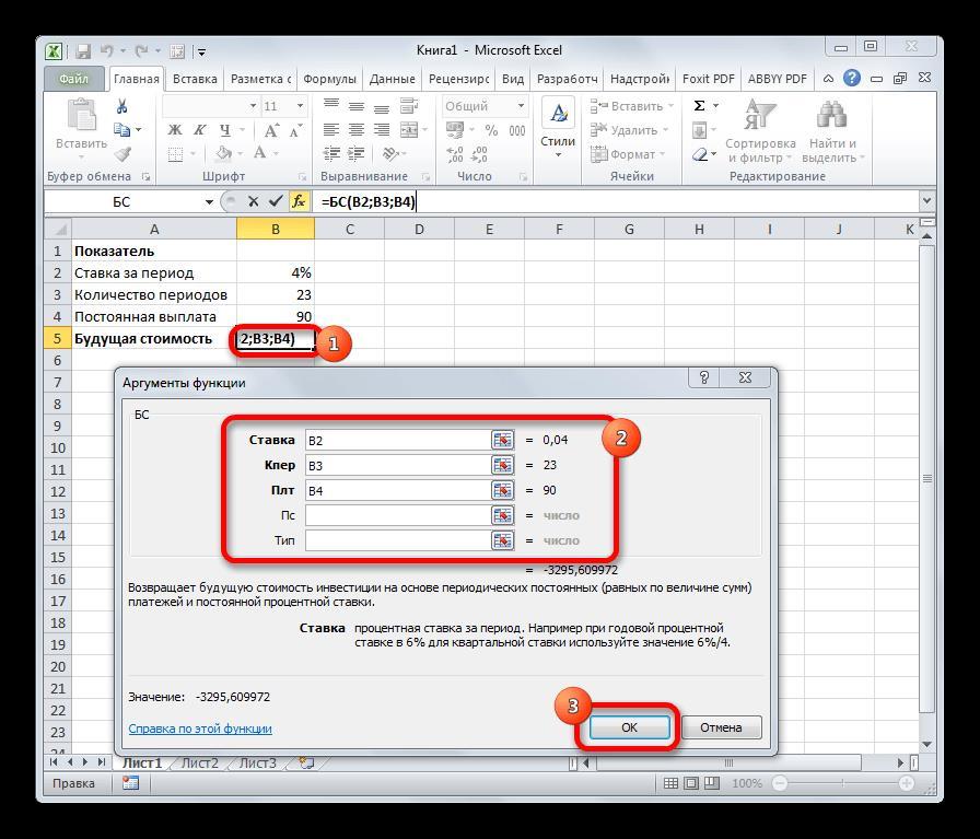 Фнкция БС в Microsoft Excel