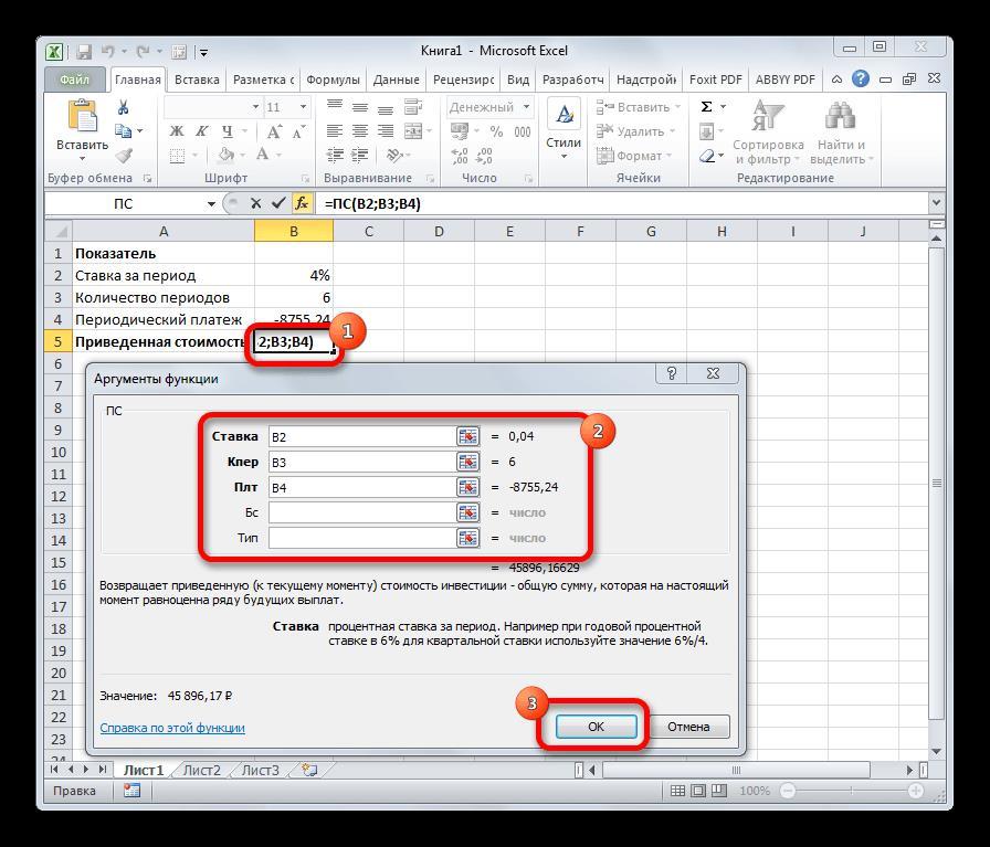Фнкция ПС в Microsoft Excel
