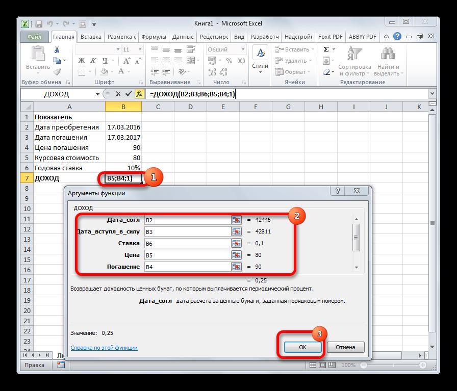 Функция ДОХОД в Microsoft Excel
