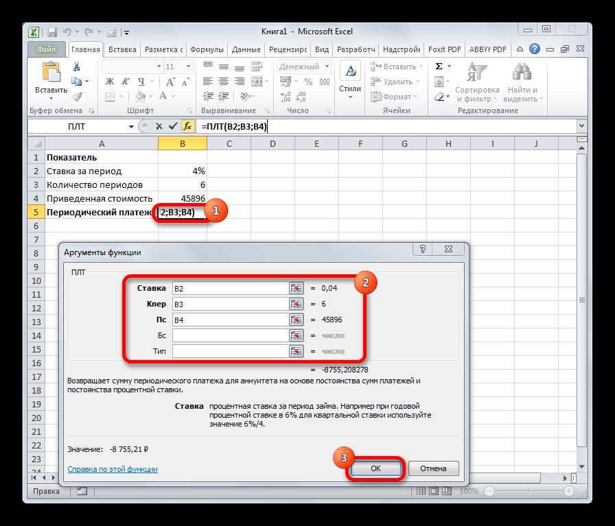Фнкция ПЛТ в Microsoft Excel
