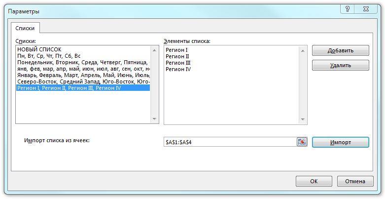 Рис. 35.4. Эти имена регионов работают с функцией автоматического заполнения Excel