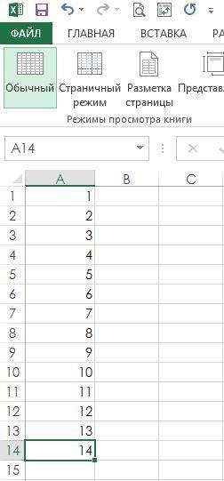 Рис. 35.1. Excel предлагает простой способ сгенерировать ряд значений