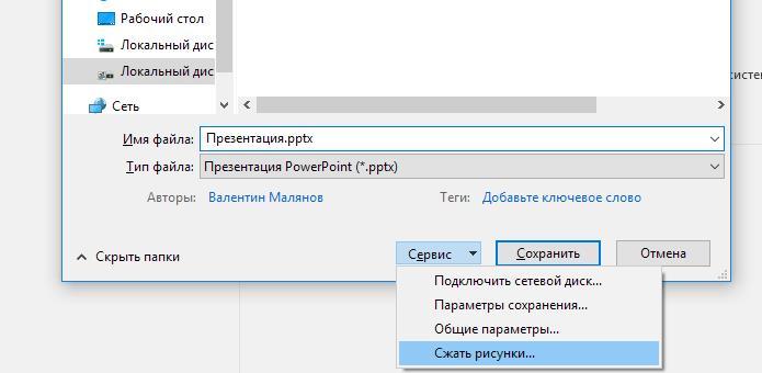 Сжатие рисунков в PowerPoint 2