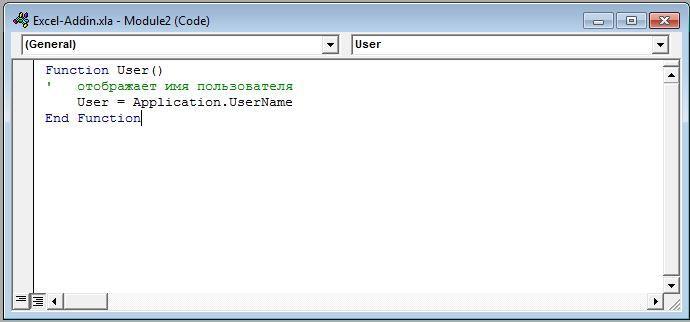 Рис. 206.2. Процедура-функция Function, возвращающая имя пользователя