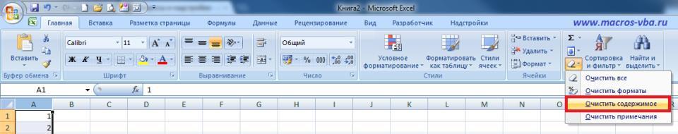 как очистить содержимое столбцов в Excel