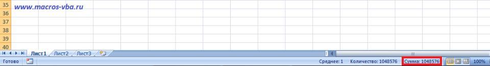 как определить сумму значений в столбце