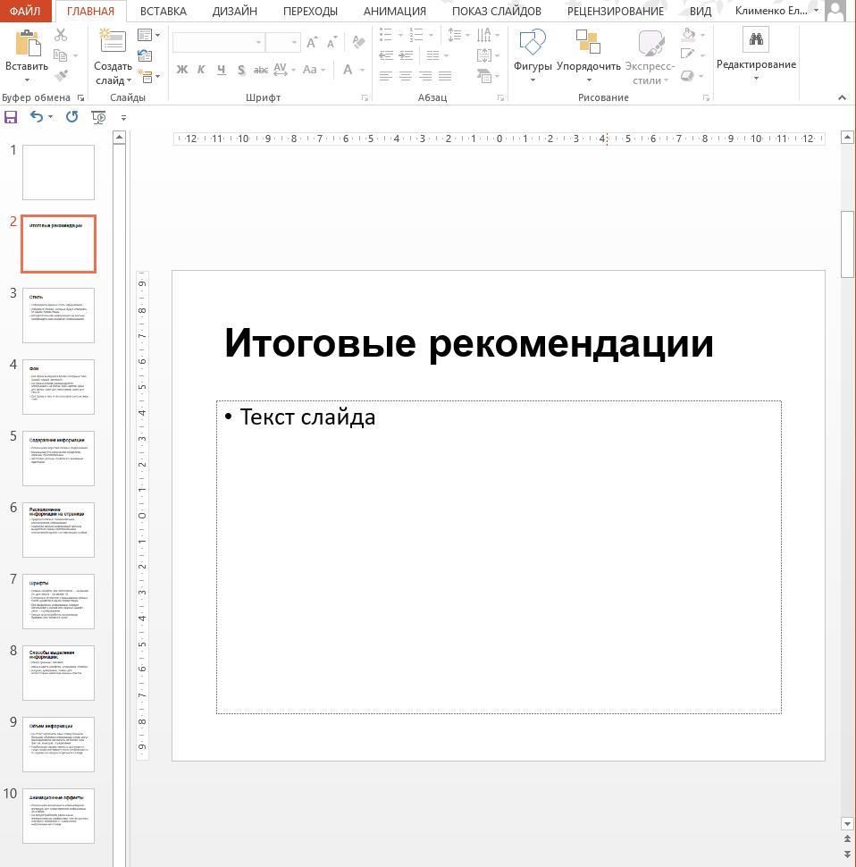 Создание презентации