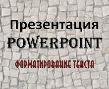 форматирование текста в программе PowerPoint 2007