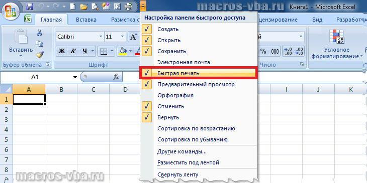 как вывести значок быстрой печати в панель быстрого доступа Excel