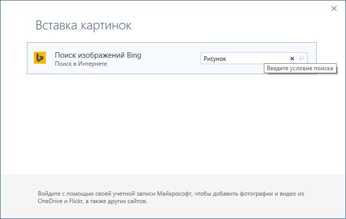 Встатвить рисунок из Bing