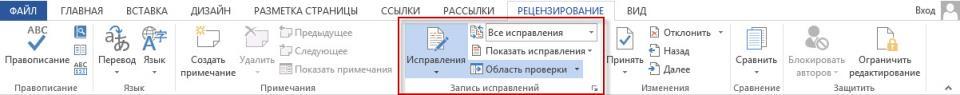 Как включить режим правки исправления в Word