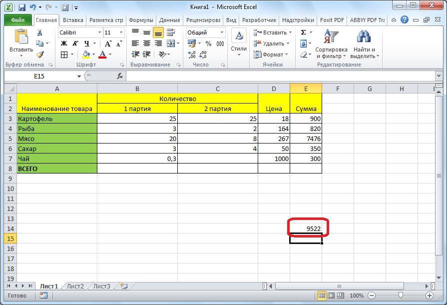 Результат вычисления в Microsoft Excel