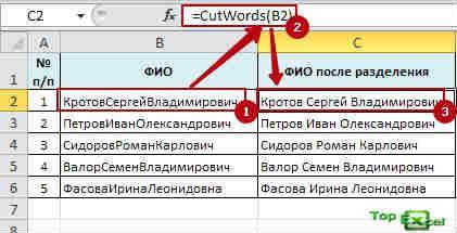 Slitii text 9 Как разделить текст в ячейке Excel?