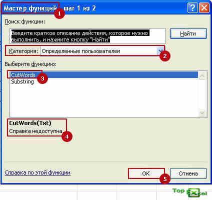 Slitii text 8 Как разделить текст в ячейке Excel?