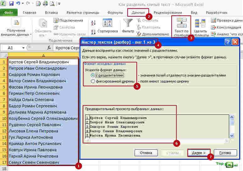 Slitii text 2 Как разделить текст в ячейке Excel?