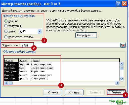 Slitii text 4 Как разделить текст в ячейке Excel?