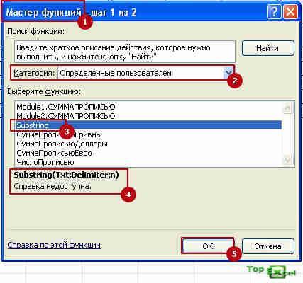 Slitii text 6 Как разделить текст в ячейке Excel?