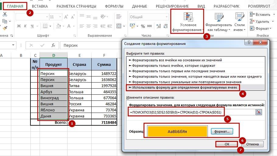 Unikalnie znachenie 9 6 способов создать список уникальных значений в Excel