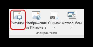 Вставка рисунка в PowerPoint