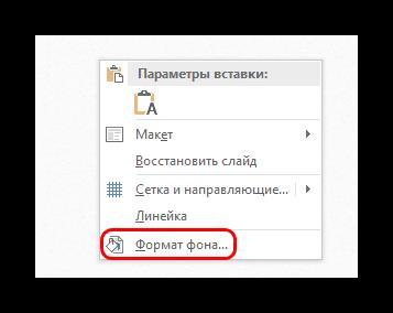 Формат фона через правую кнопку в PowerPoint