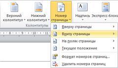 Создание нумерации страниц Word
