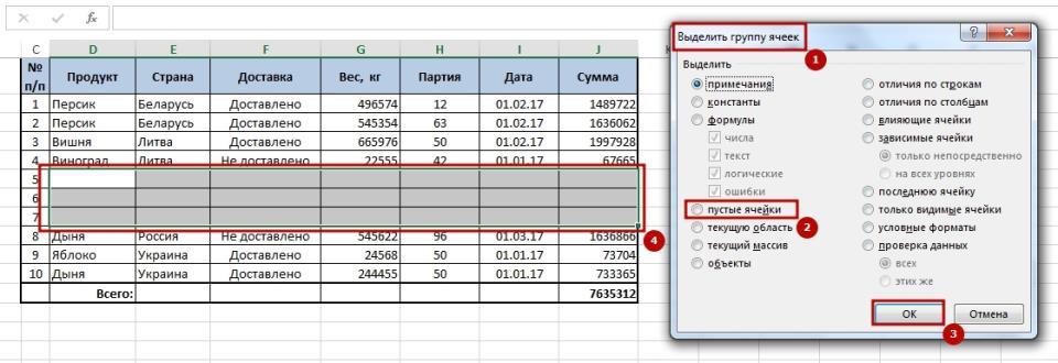 Pustie stroki 5 5 вариантов, как удалить пустые строки в Excel