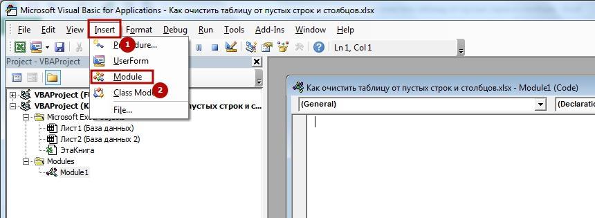 Pustie stroki 8 5 вариантов, как удалить пустые строки в Excel