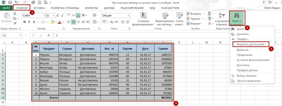Pustie stroki 4 5 вариантов, как удалить пустые строки в Excel