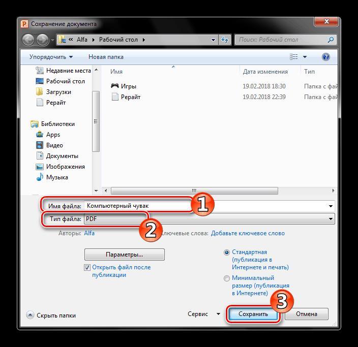 Выбор формата сохранения файла и его названия