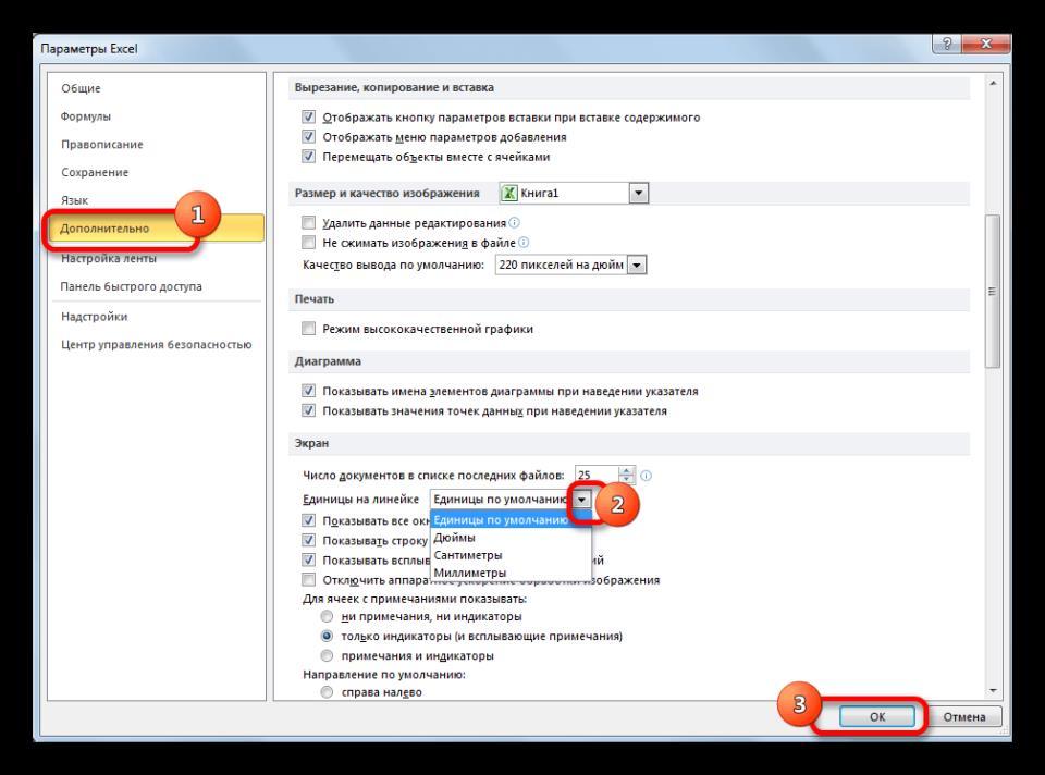 Установка единиц измерения в Microsoft Excel