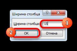 Указание ширины столбца в Microsoft Excel