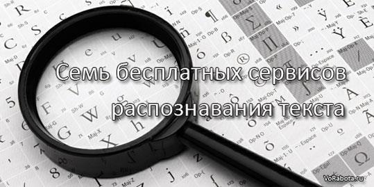 Распознавание текста на бесплатных онлайн сервисах. (OCR online)