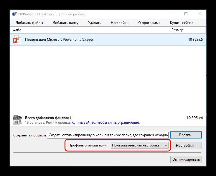 Профиль оптимизации в NXPowerLite