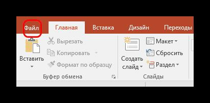Файл в PowerPoint