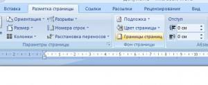 пункт границы страниц в word 2007