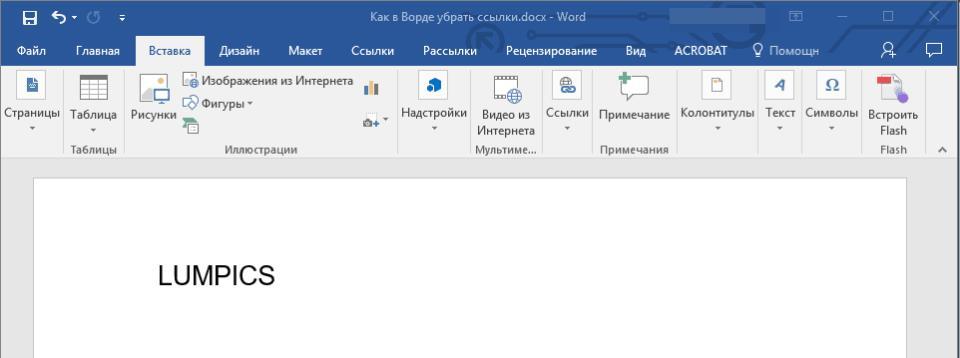 активная ссылка удалена в Word