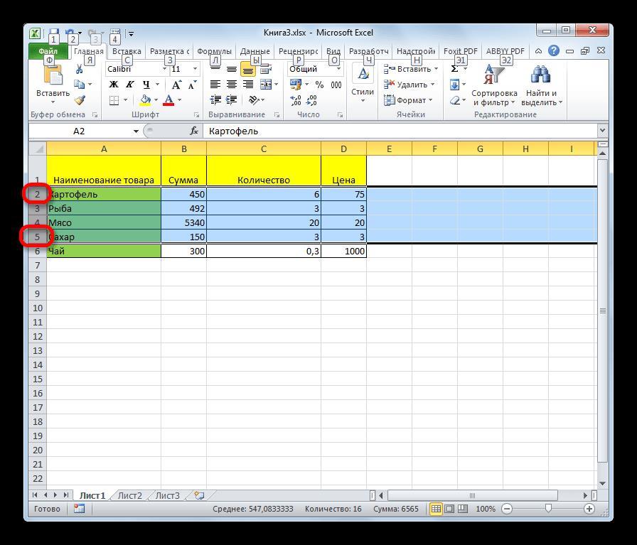 Выделение несколько строк листа клавиатурой в Microsoft Excel