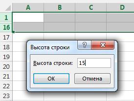 Высота-строки-Excel