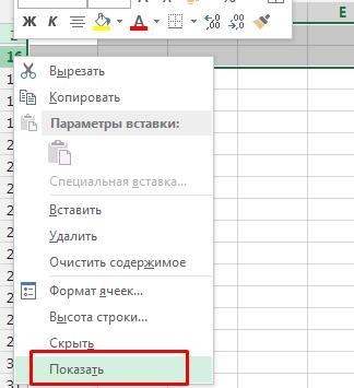 Показать-ячейи-Excel
