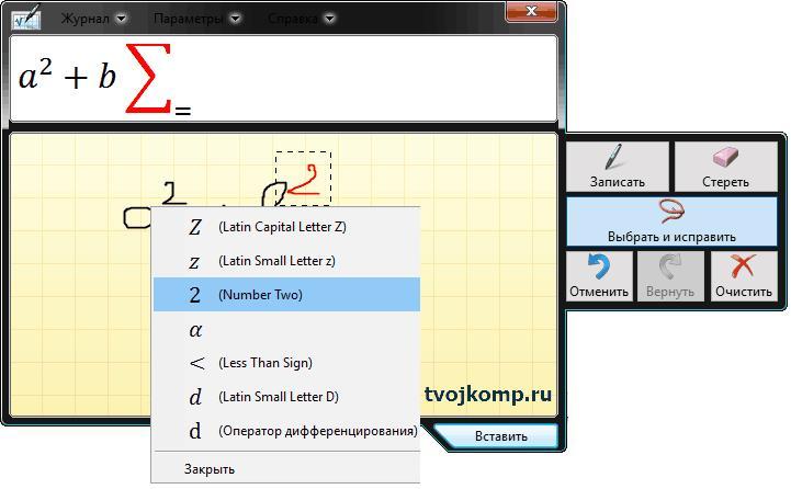 редактирование формулы в панели математического ввода