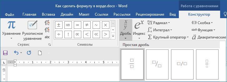 панель инструментов редактора формул