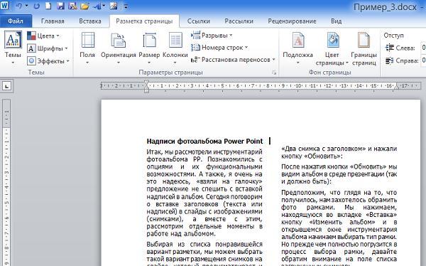 Как написать текст в две колонки в Word